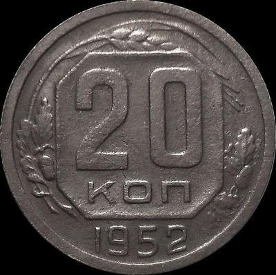 20 копеек 1952 СССР.