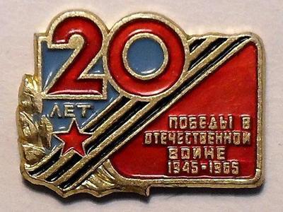 Значок 20 лет Победы в Отечественной войне 1945-1965. ЛМД.