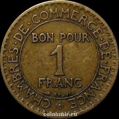 1 франк 1924 Франция. Открытая цифра 4 в годе.