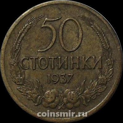 50 стотинок 1937 Болгария.