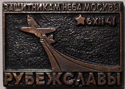 Значок Защитникам неба Москвы. Рубеж Славы.