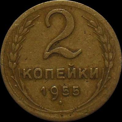 2 копейки 1955 СССР.(3)