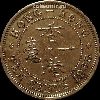10 центов 1968 Н Гонконг.