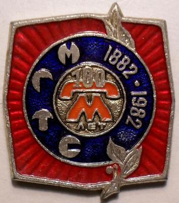 Значок МГТС 100 лет 1882-1982.
