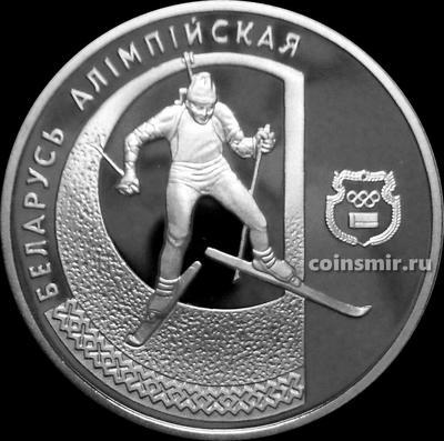1 рубль 1997 Беларусь. Биатлон.