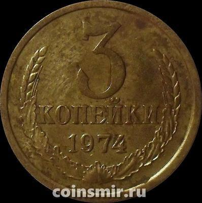 3 копейки 1974 СССР.