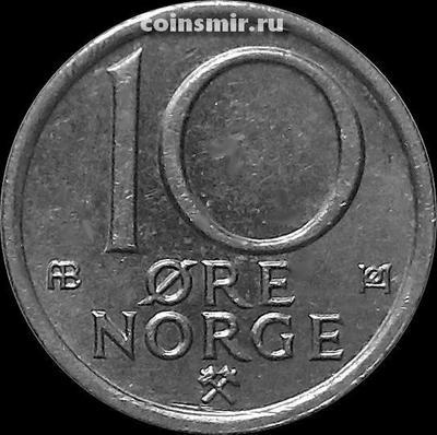 10 эре 1976 Норвегия.