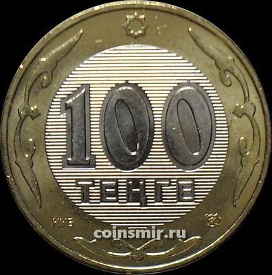 100 тенге 2005 Казахстан.