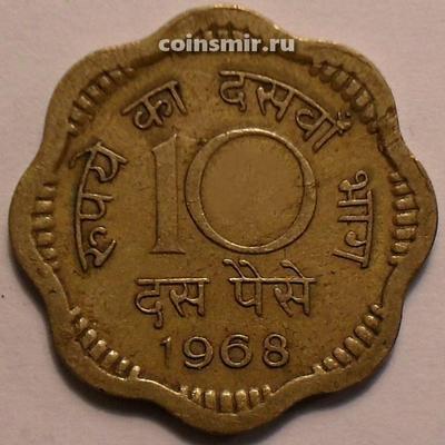 10 пайс 1968 Индия. Без отметки монетного двора - Калькутта.