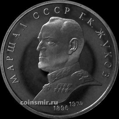 1 рубль 1990 ЛМД СССР. Маршал Г. К. Жуков. Пруф.