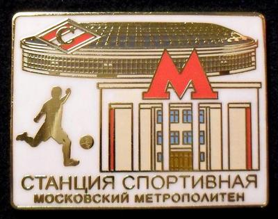 Знак Станция Спортивная. Футбол. Московский Метрополитен. Белый.