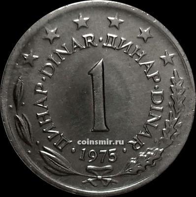1 динар 1975 Югославия.