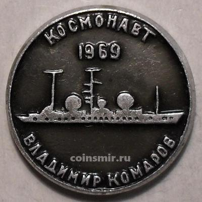 Значок Научно-исследовательское судно Космонавт Владимир Комаров.