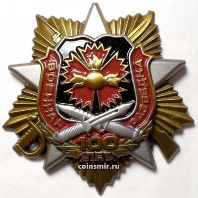 Знак Военная разведка 100 лет. 1918-2018.