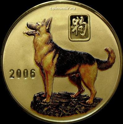 20 вон 2010 Северная Корея. Год собаки.