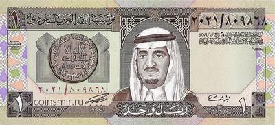 1 риал 1984 Саудовская Аравия.