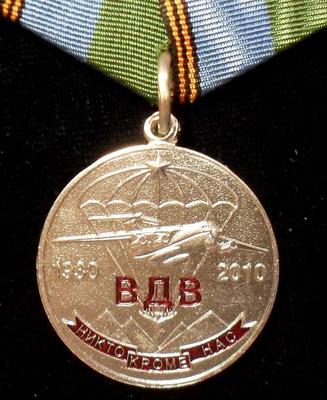 Памятная медаль 80 лет ВДВ. Никто кроме нас.