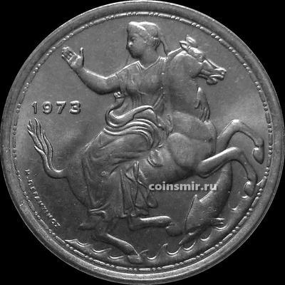 20 драхм 1973 Греция. Широкий кант. KM# 111.3