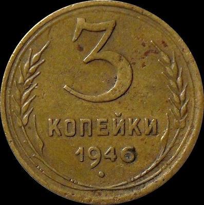 3 копейки 1946 СССР.