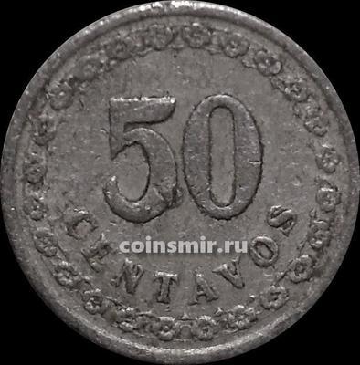 50 сентаво 1938 Парагвай.