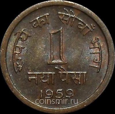 1 пайса 1959 Индия.