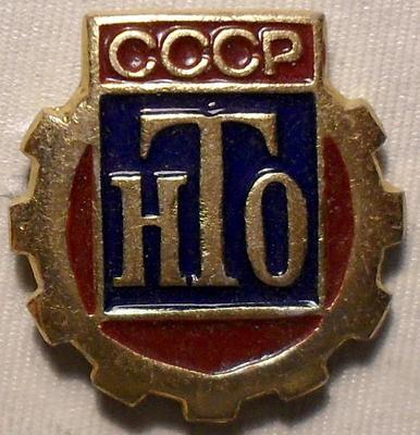Значок НТО СССР (Научно-Техническое общество).