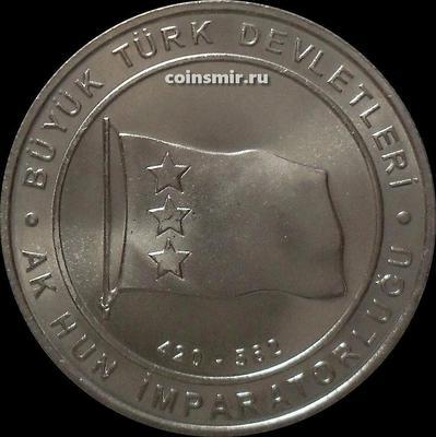 1 куруш 2015 Турция. Государство эфталитов (420-562).