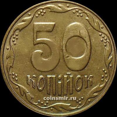 50 копеек 2007 Украина.