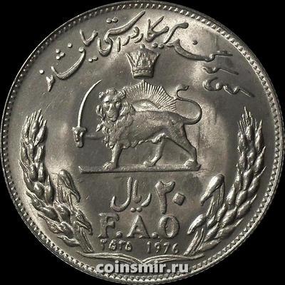 20 риалов 1976 Иран. ФАО.