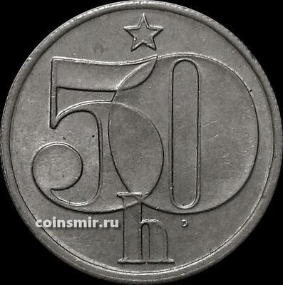 50 геллеров 1978 Чехословакия.