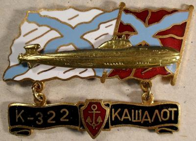 Знак  Подводная лодка К-322 Кашалот.