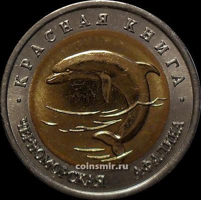 50 рублей 1993 ЛМД Россия. Черноморская афалина. Красная книга.