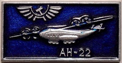 Значок АН-22. Аэрофлот.