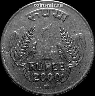 1 рупия 2000 Н Индия. Звезда под годом-Хайдарабад.
