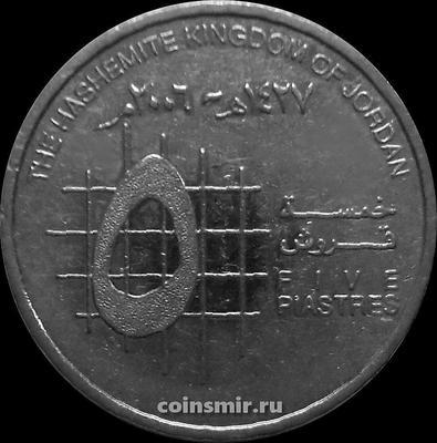 5 пиастров 2006 Иордания.