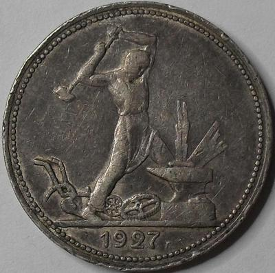 Один полтинник 1927 ПЛ  СССР.