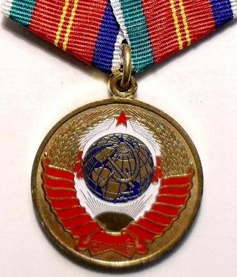 Памятная медаль Родившемуся в СССР.