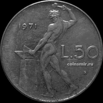 50 лир 1971 Италия. Бог огня Вулкан.