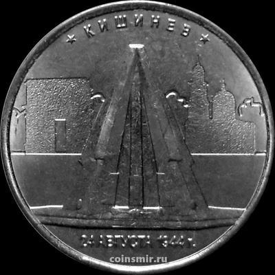 5 рублей 2016 ММД Россия. Кишинёв. Освобождён 24 августа 1944.