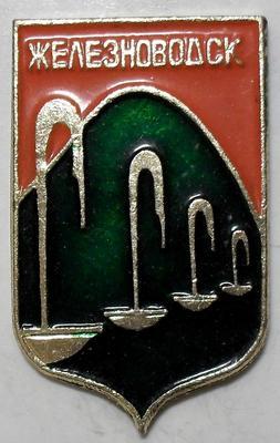 Значок Железноводск.