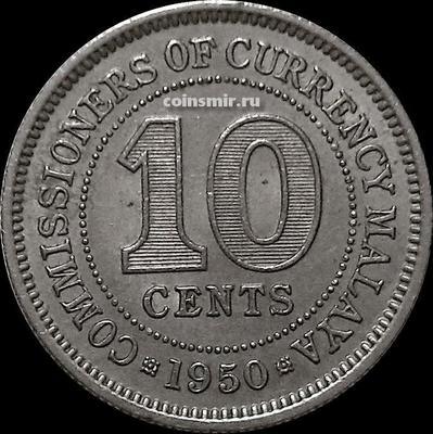 10 центов 1950 Малайя.