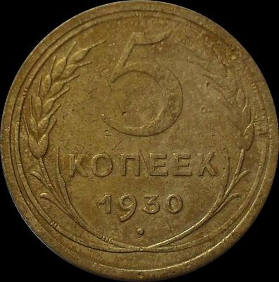 5 копеек 1930 СССР. (7)