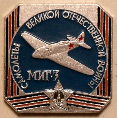 Значок МИГ-3 Самолеты ВОВ.