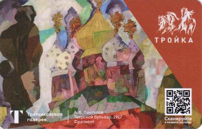 Карта Тройка 2021. Третьяковская галерея.