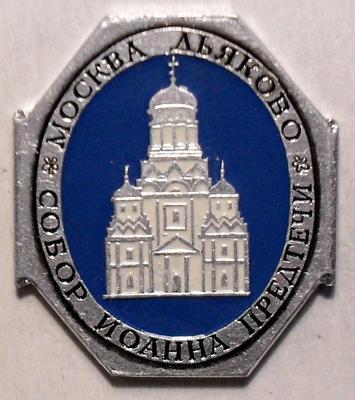 Значок Москва Дьяково. Собор Иоанна Предтечи.