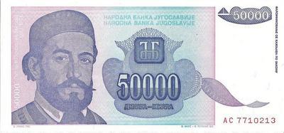 50000 динар 1993 Югославия.