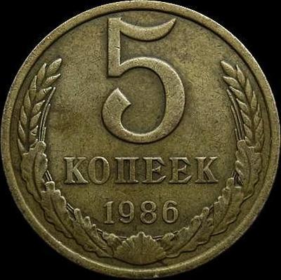 5 копеек 1986 СССР.