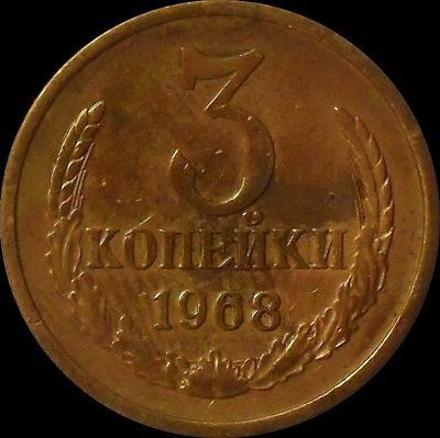 3 копейки 1968 СССР.