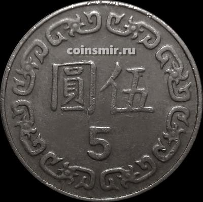 5 юаней 1983 Тайвань.