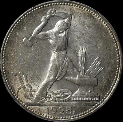Один полтинник 1925 ПЛ  СССР.